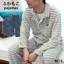 【エントリーでP5倍】パジャマ メンズ ふわふわ 暖か 長袖長ズボン 上下セット 衿付き