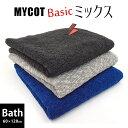 MYCOT Basic 「ミックス」 バスタオル 60×120cm 男性向け シンプル 【14sbn】