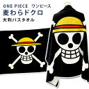 ワンピース ONEPIECE 大判 バスタオル 麦わら海賊団 海賊旗 フラッグ 約80×110cm:ブラック 送料無料 【あす楽対応】