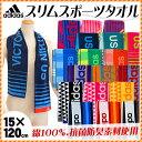 【新柄追加】adidas アディダス 天然素材綿100% 抗菌防臭加工 スリムスポーツタオル 15×120cm (タオルマフラー/ストライプ)