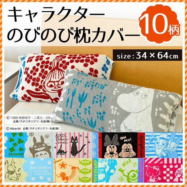 キャラクター のびのびタオル枕カバー 34×64cm (35×50cm・43×63cm・低…...:futon:10043123