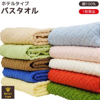 Hotel type bath towel (approximately 60*120cm) /towel/ Hotel specifications / ばすたおる /HOTELfs3gm to break off