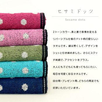 fufumonoformセサミドッツドット柄フェイスタオル34×80cmかわいい