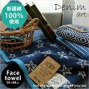 DENIM ART デニムアート フェイスタオル 34×80cm 新疆綿100%使用