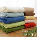 ホテルタイプ バスタオル 約 60×120cm タオル たおる towel 薄手 吸水 洗濯 【プチギフト】