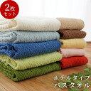 ホテルタイプ バスタオル 2枚セット 約 60×120cm タオル たおる towel 薄手 吸水 洗濯 【プチギフト】