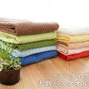 ホテルタイプ 大判バスタオル 約 85×140 cm タオル たおる towel/ ホテル仕様 大きい ばすたおる 薄手 吸水 洗濯 【プチギフト】