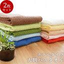 ホテルタイプ 大判バスタオル 2枚セット 約 85×140 cm タオル たおる towel/ ホテル仕様 大きい ばすたおる 薄手 吸水 洗濯