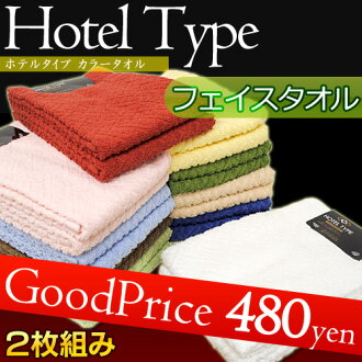 Towel たおる towel ホテルタイプフェイス towel / face towel (2 discs) approximately 34 x 80 cm