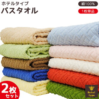 Hotel bath towels set / 2 pair ( approximately 60 x 120 cm ) /towel たおる / towel / hotels / bus たおる