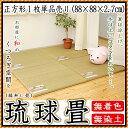 日本製 無着色 無染土 置き畳 半畳 ユニット畳 琉球畳 正方形 約88×88×2.7cm マジックテープ ジョイント 置き畳 国産 置き畳 セット たたみ い草 イ草 フロア畳