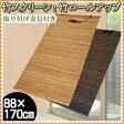 【竹】竹ロールアップ スクリーン ブラインド サイズ:88×170cm XQBS010 竹100% ブラック | ロールアップ 節電 日除け すだれ バンブー 竹 bamboo 88×170