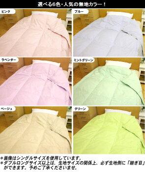 東京西川/西川/春の羽毛布団/羽毛肌布団