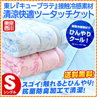 """Tokyo Ai Nishikawa's positive antibacterial deodorization processing chilly contact feeling of cold material Toray """"キュープラテ"""" use two touch blanket single (140*190cm) Nishikawa / contact feeling of cold / towelling blanket / washable to be able t"""
