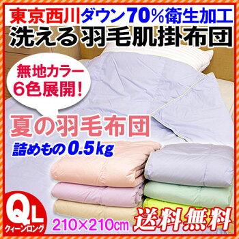 東京西川ウォッシャブル羽毛肌掛け布団
