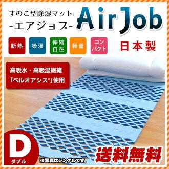 鐘綠洲 Teijin (R) 使用 aegio b 在日本 jaララu Slatted 床基馬特吸濕優秀雙床板基地馬特 Slatted 床基地國內除濕馬特水分吸收除濕機床單