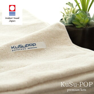 Imabari / cotton blanket Japanese Imabari from KuSu POP paletone-free cotton Terry towel (single size / 140 x 190 cm) natural and Imabari towel