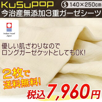 Two pieces of triple blankets of that magic are sets! Two pieces of one set natural Imabari towel / gauze blanket fs3gm OK as a triple gauze blanket of three folds of advantageous domestic KuSu no addition gauze sheets long length from Imabari (single /1
