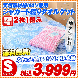 Two pieces of towelling blanket sets (a single:) with the Kyoto Nishikawa / Nishikawa jacquard texture neckband 140*190cm) 100-percent-cotton fs3gm
