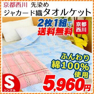 Two pieces of towelling blanket sets (a single:) with the Kyoto Nishikawa / Nishikawa jacquard texture neckband 140*190cm) 100-percent-cotton fs3gm