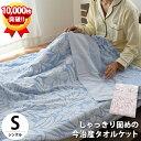 【7月18日09:59迄ポイント2倍】タオルケット 今治 シングル【送料無料】衿付き ジャガード織り