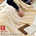 昭和西川 綿100% タオルケット シングル 140×190...