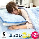 送料無料【2組セット】 ひんやり寝具 3点セット クール寝具 接触冷感 シングル キルト