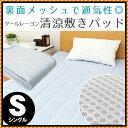 ひんやりマットサラサラ 春 夏 寝具 敷きパット 敷パッド パッドシーツ ベッド ブルー 接触冷感 つめたい 涼しい 爽やか 100×200cm
