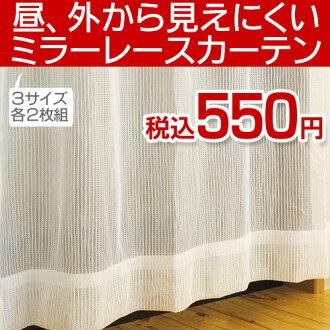 43% Millares curtains 2 pairs stripe pattern color white ( width 100 x length 133 cm, width 100 x length 176 cm, width 100 x 198 cm ) mosquito curtains-ten months-ten curtain lace les-sous Les - Su