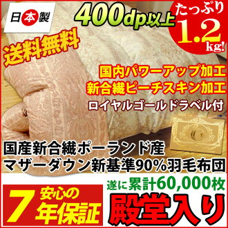 Japanese umbrella high more than 165 mm shingohsen Poland producing white mother down new standards 90% domestic power-ups processing feather duvet and down comforter / down futon single long / single