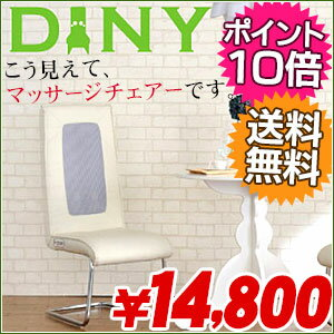 ATEX Massage Chair 'ダイニー' with heated Massage Chair AX-FR1628