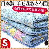【色柄込み】国産 羊毛混 敷き布団(シングル / 100×200cm)日本製 敷布団