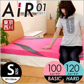 AiR air air Nishikawa (カズマット ) KAZ favorite Kazu crazy domestic Nishikawa thickness 8 cm 3-tier structure special three-dimensional structure conditioning mattress single 8 x 97 x 195 cm many futon series new model mat / mattress