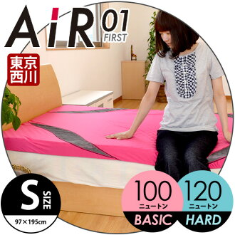 AiR air air Nishikawa (カズマット ) KAZ favorite Kazu crazy domestic Nishikawa thickness 8 cm 3-tier structure special three-dimensional structure conditioning mattress single 8 x 97 x 195 cm many futon series new model mat / mattress