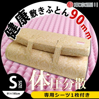 Nishikawa and many bed / single / thickness 9 cm domestically produced many futon (including case futon) becomes the single size (90 mm type) Nishikawa many comforter pattern colors included in. Father's day mother's day