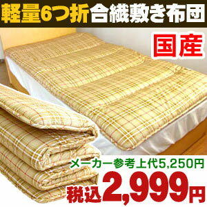 Domestically produced light and storage convenient 6 kneeling (single / 100 × 200 cm) mattress / kneeling futons / 敷きぶとん / bed / futon / 敷ぶとん inbetween futons / しきぶとん / 6 fold