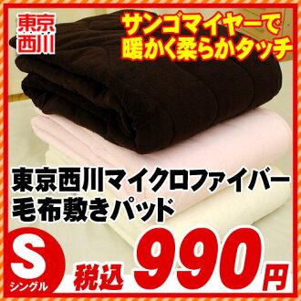 토 오 쿄 니 시카와 니 시카와 마이크로 섬유 담요 깔 개 패드 싱글 사이즈