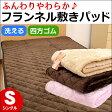やわらかフランネル素材 なめらか フランネル 毛布 敷きパッド シングル 100×200cm ゴム付き 洗える 秋 冬 保温 あったか 暖かい 寝具 敷き毛布 ベッド パッド