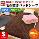 【年内発送可能】敷きパッド 東京西川 西川 毛布 敷きパッド サンゴマイヤー シングル