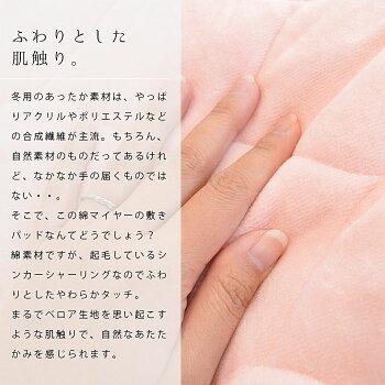 【クーポンで200円OFF】【送料無料】京都西川暖か洗える綿100%シンカーシャーリング毛布敷きパットパッド触りやわらかダブル140×205cm敷き毛布