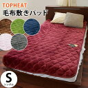 暖か 【送料無料】TOPHEAT Easywarm 吸湿 発...