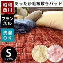 昭和西川 フランネル あったか 毛布 敷きパッド シングル ...