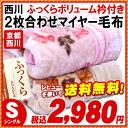 静電気防止タイプの二枚合わせ毛布をもう1枚同時にゲット! 東京西川の1ランク上の暖かボリューム2枚合わせマイヤー毛布! 着後レビューで送料無料2,980円! 毛布 ブランケット 商品詳細 こんな毛布が欲しかった!同クラスのアクリル毛布と区別がつかないほどの肌ざわりとふっくらボリューム感の暖か毛布!静電気防止加工などはされていませんが、衿付きで2枚合わせなので保温力抜群! 商品詳細 ■サイズ140×200cmキルティング製許容範囲+5%・-3% ■組成ポリエステル100% ■製品重量2187柄:約2.2kg 5018/5019/5020/5021柄:約1.9kg ■中国製洗濯表記は30℃までのお湯にて手洗いOKです。・素材特性上、ご使用や洗濯時の摩擦により毛羽落ちすることがありますが、ご使用に問題はございません。・脱水後すぐにブラッシングするとパイルの仕上りが良くなります。・タンブラー機械乾燥はお避けください。 ■ 配送方法 ヤマト宅急便による配送となります。 ■お届け日 ご注文内容確認後、1週間程度でお届けできますが在庫の状況によっては多少遅れることもありますので、ご了承下さいませ。 ■送料 お買い上げ商品の合計が1万円(税込10,800円)以上の場合送料は無料となっています。 詳しいご利用方法はこちらまで寝具の専門店【こだわり安眠館】こだわり安民館アクリル毛布に負けないくらいの肌触りとボリューム感があり、トータルバランスの優れた毛布に仕上がっています!2枚合わせですので十分な保温力を実現!しかも衿元から裏側も同素材で肌ざわり抜群で暖か♪↑↑↑↑↑↑↑↑↑↑↑↑↑↑↑↑↑↑↑↑↑↑5020柄の表と裏のアップです。どちらも柔らかい触り心地が気持ちいい♪↓↓↓↓↓↓↓↓↓↓↓↓↓↓↓↓↓↓↓↓↓↓▼首元ふっくら衿付き衿付きで首もともふっくら。首元からの冷たい空気の侵入を防ぎます!▼ヘム使用で毛布のズレを防止ヘムの色が薄い場合毛布の柄が透けて見えますが汚れではありません。▼付属タグ「京都西川」と「ふっくらあたたか毛布」の二つのタグ付き。▼メーカータグ表側衿元に京都西川のロゴ付きで安心。※上記の写真は5020、2187柄を使用しております。▼新柄入荷しました!▼5017柄:ピンク▼5017柄:ブルー▼5018柄:ピンク▼5018柄:ブルー▼5019柄:ベージュ▼5019柄:ブルー▼5020柄:ベージュ▼5020柄:ピンク ふんわりとしたボリューム感抜群が特長の西川マイヤー毛布!2枚合わせだから保温力も充分♪▼5021柄:ベージュ▼5021柄:ピンク※画像はイメージです。写真に使用している枕等は付属しません。※できるだけ実物と同じ色合いになるようにしていますが、パソコンモニタの環境などによって実物と色合いが異なる場合がございます。 予めご了承ください。 ▼要チェック!西川の売れ筋毛布!▼ ▼同時にゲット!西川の誇るあったか毛布敷きパッド▼