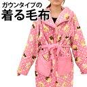 【ママ割エントリーでP5倍】着る毛布 ブランケット 毛布【着...