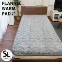 暖か フランネル 毛布 敷きパッド シングル 100×205...