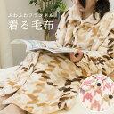 【エントリー&楽天カードでP7倍】着る毛布 暖か ブランケッ...