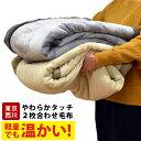 毛布 シングル 西川 2枚合わせ 吸湿発熱わた入り 東京西川...
