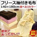 【送料無料】着る毛布 あったかフリース 袖付き フリーサイズ 140×180cm 毛布 無地カラー【あす楽対応】