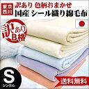 西川 訳あり 綿毛布 シール織り シングル 綿100% 国産 日本製 天然素材 コットン ブランケット 軽量 丸洗い 洗濯 中掛け 合掛け 東京西川 もうふ