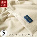 絹毛布 毛布 西川【送料無料】東京西川 シルク毛布 シルクブ...